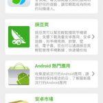 Android market descargar