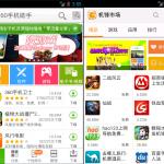 Android market china apk