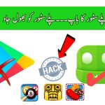 Android market hack (free apps) download